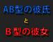 AB型の♂とB型の♀