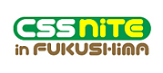 CSS Nite in FUKUSHIMA