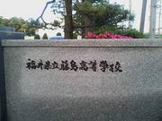 福井県立藤島高校