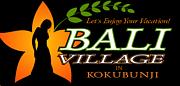BALI VILLAGE in 国分寺
