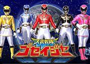 Super-Sentai Song Lovers