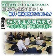 和方養生技術伝承塾(術伝流)