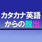 ◆カタカナ英語からの脱出◆発音
