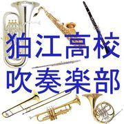 狛江高校 吹奏楽部