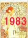【1983年度生まれ】あの頃は・・
