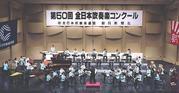 全日本吹奏楽コンクール