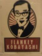 フランキー小林