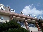 帖佐中学校