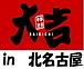 やきとり大吉西春店(北名古屋)
