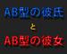 AB型の♂とAB型の♀