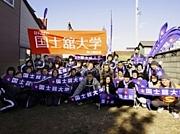 箱根駅伝で国士舘を神奈川で応援