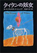 『タイタンの妖女』