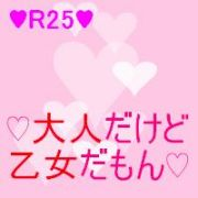 ♡R25♡大人の乙女