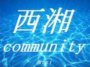 西湘♪♪ヾ(´▽`*)ゝ