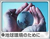 日本の環境技術 環境性能
