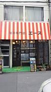 喫茶店エース(神田)