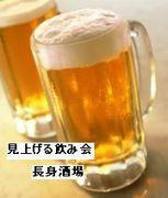 ♪長身酒場♪