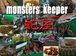 〜monsters keeper 蛇屋〜
