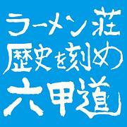 ラーメン荘 歴史を刻め 六甲道