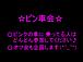 ☆ピン車会☆