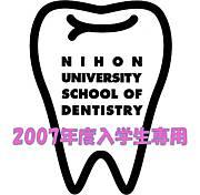 日大歯学部 2007年度入学生!!!