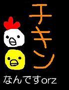 チーム★鶏肉