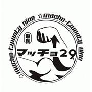 マッチョ29