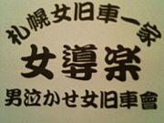 ★札幌女旧車會 女導楽★