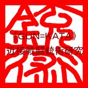 ガン=カタ:近接戦闘銃術研究