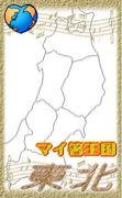 マイ箸王国-東北-