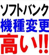 Softbankの機種変更は異常に高い