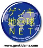 ゲンキ地球NET