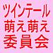 ツインテール萌え萌え委員会