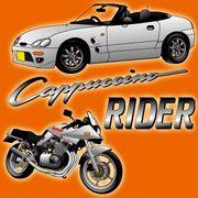 Rider de Cappuccino乗り