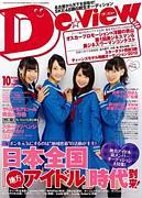 ★月刊「De☆View(デビュー)」