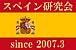 スペイン研究会since2007.3
