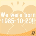 1985年10月20日生まれの集い!