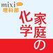 ◇mixi理科部◇〜家庭の化学〜