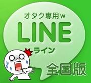 全国版☆LINE☆オタク専用w