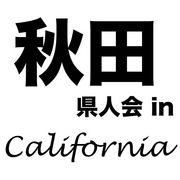 秋田県人会inカリフォルニア