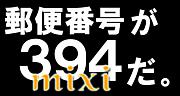 郵便番号が394(mixi)だ。