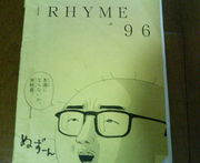 青学ライム(RHYME)