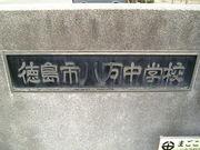 徳島市八万中学校