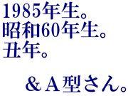 1985年生まれ・A型さん