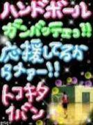 ☆★常滑北高校ハンド部★☆