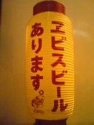 佐倉近隣で居酒屋を発掘 する会