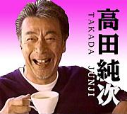 高田純次が好き