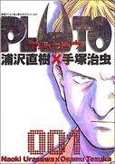 """コミックス派 """"PLUTO"""""""
