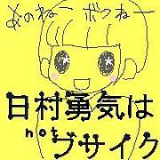 日村勇紀は不細工じゃない!派
