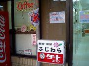 (財)喫茶ふじわら